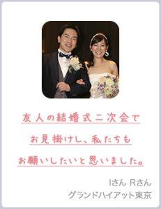 友人の結婚式二次会でお見掛けし、私たちもお願いしたいと思いました。